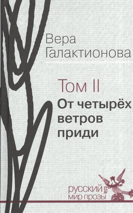 Галактионова В. От четырех ветров приди Том II Проза публицистика собрание сочинений в трех томах