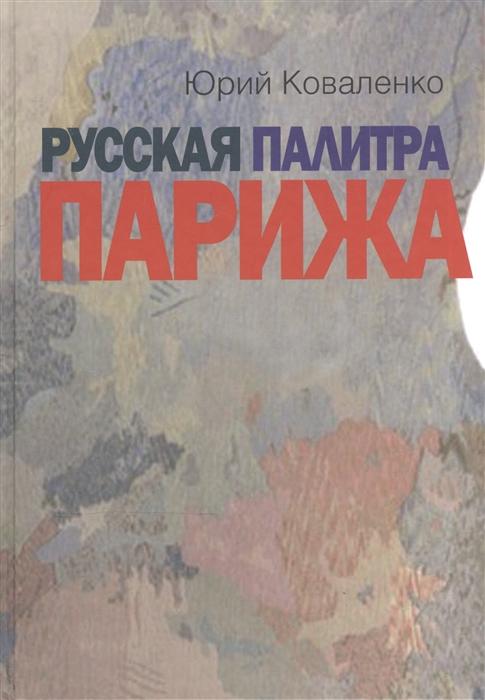 Коваленко Ю. Русская палитра Парижа Беседы с художниками