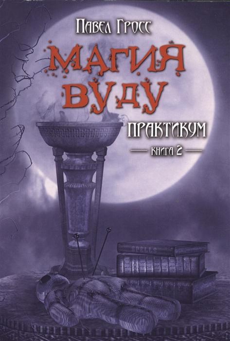 Гросс П. Магия вуду Практикум Книга 2 цена и фото