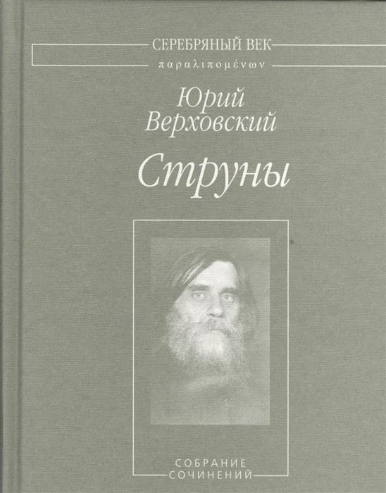 Верховский Ю. Струны Собрание сочинений velante 776 106 03