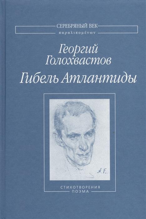 Голохвастов Г. Гибель Атлантиды Стихотворения поэма
