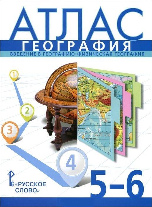 Атлас География Введение в географию Физическая география 5-6 классы