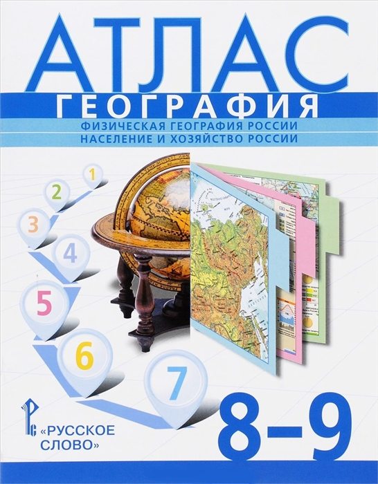 Атлас География Физическая география России Население и хозяйство России 8-9 классы