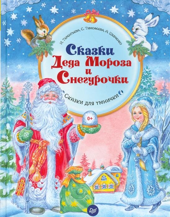 Купить Сказки Деда Мороза и Снегурочки Сказки для умнички, Питер СПб
