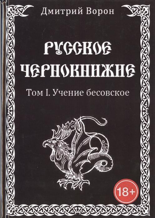 Ворон Д. Русское чернокнижие Том 1 Учение Бесовское ворон д русское чернокнижие ремесло колдуна том 2