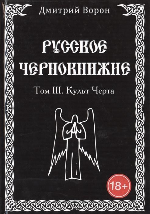 Ворон Д. Русское чернокнижие Культ черта Том 3