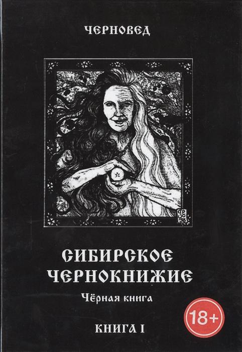 Черновед (сост.) Сибирское чернокнижие Черная книга Книга I все цены