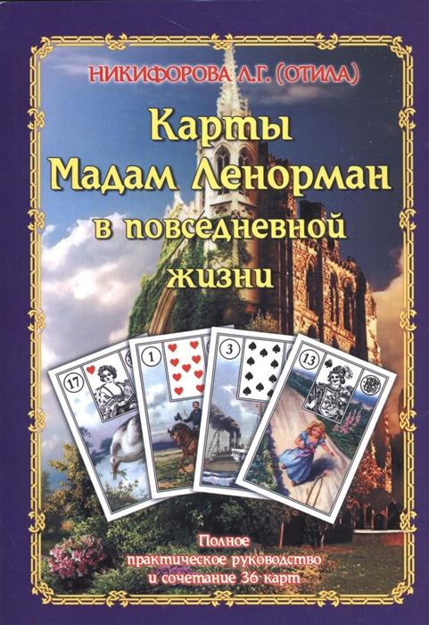 Никифорова Л. Карты мадам Ленорман в повседневной жизни Полное практическое руководство и сочетание 36 карт