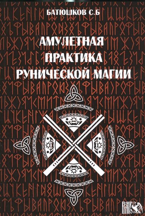 Батюшков С. Амулетные практики рунической магии