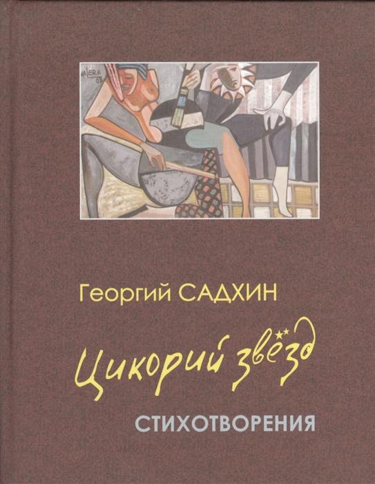 цены Садхин Г. Цикорий звезд Стихотворения