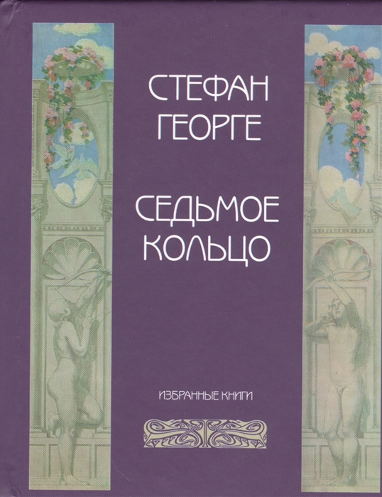 Георге С. Седьмое кольцо Избранные книги