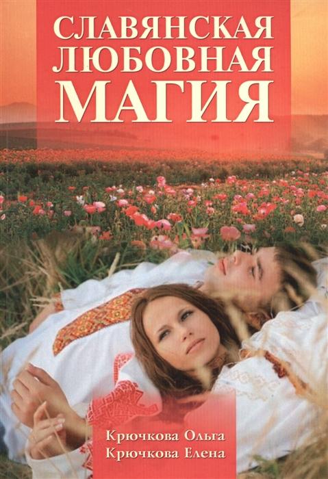 Крючкова О., Крючкова Е. Славянская любовная магия стоимость