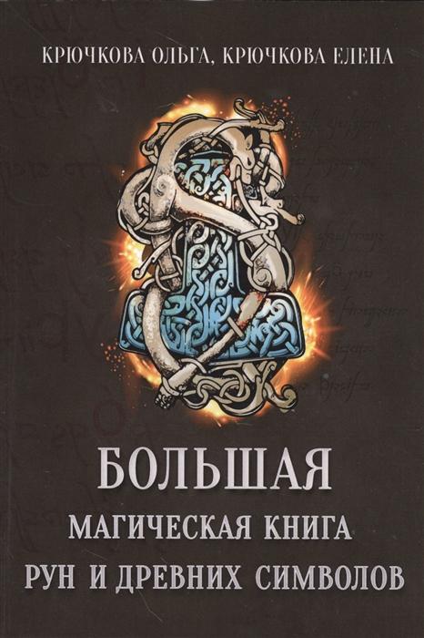 цена Крючкова О., Крючкова Е. Большая магическая книга рун и древних символов онлайн в 2017 году