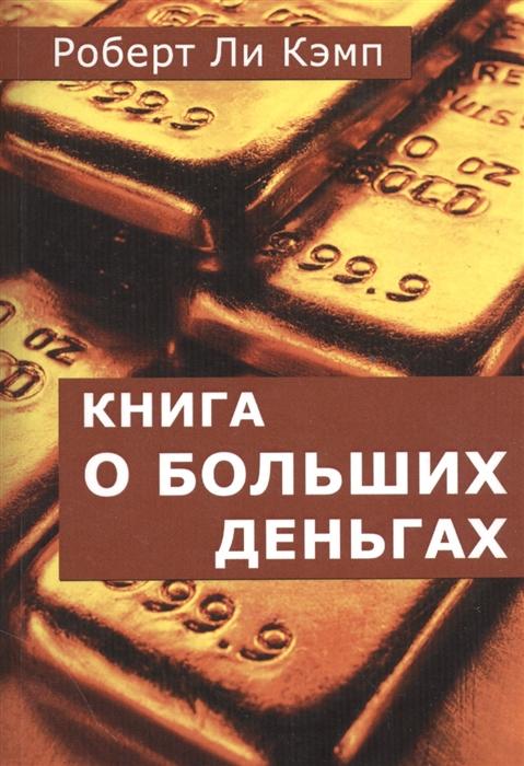 Кэмп Р. Книга о больших деньгах отсутствует опыт о кожаных деньгах