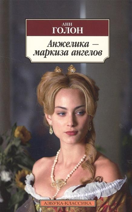 Голон А. Анжелика - маркиза ангелов Роман голон анн анжелика маркиза ангелов том 1