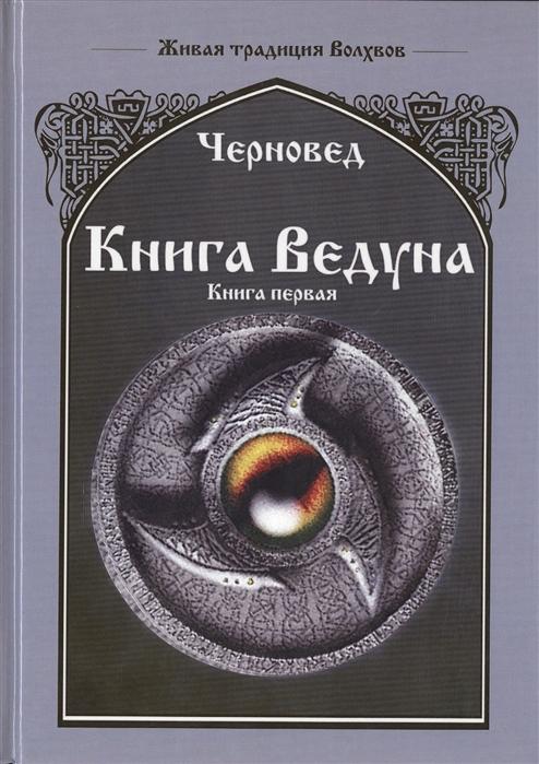Черновед Книга ведуна Книга 1 все цены