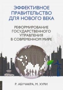 Абучакра Р., Хури М. Эффективное правительство для нового века Реформирование государственного управления в современном мире