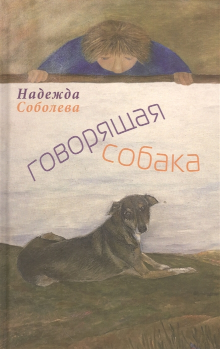 Соболева Н. Говорящая собака Стихи для детей цена и фото