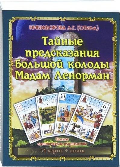Никифорова Л. Тайные предсказания большой колоды мадам Ленорман