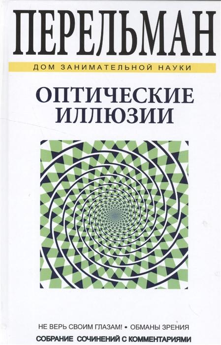 Перельман Я. И. Оптические иллюзии аст перельман я и