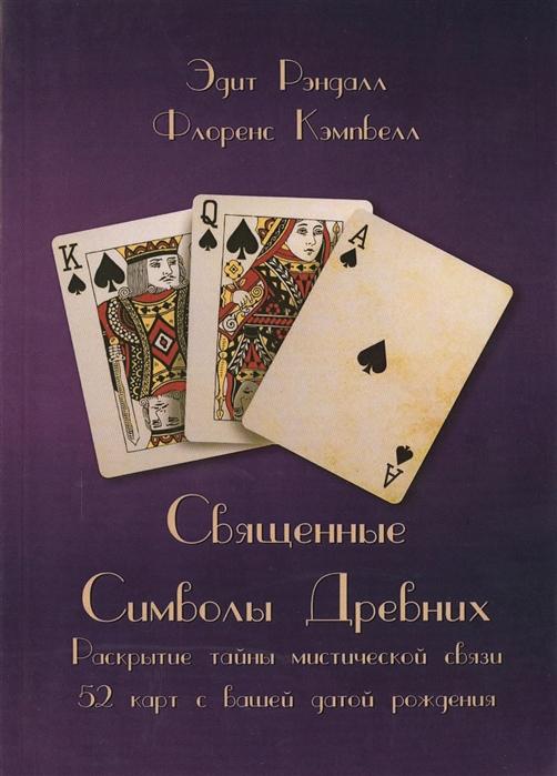 Священные Символы Древних Раскрытие тайны мистической связи 52 карт с вашей датой рождения.