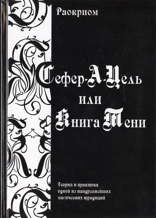 Раокрим Сефер-А-Цель или Книга Теней Теория и практика обной из наидревнейших магических традиций