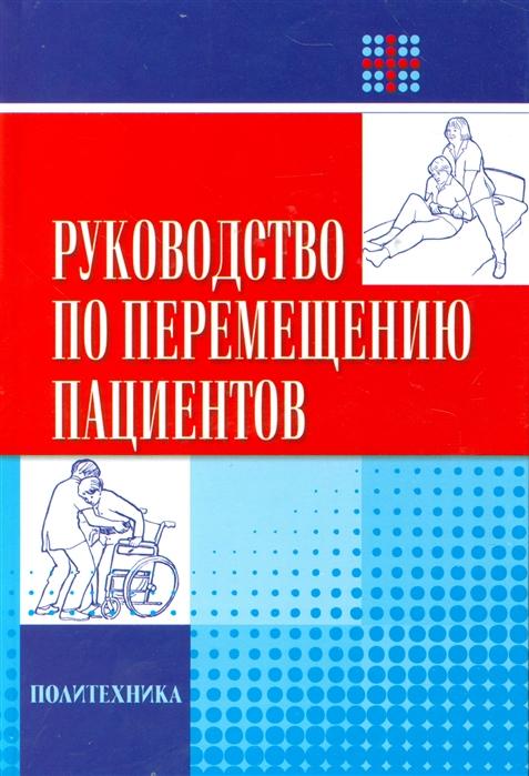 Скоромец А. (ред.) Руководство по перемещению пациентов прилепская в ред руководство по контрацепции