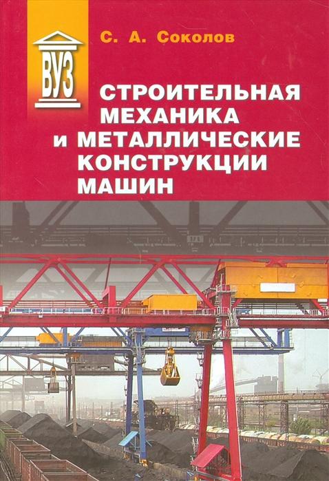 цена Соколов С. Строительная механика и металлические конструкции машин Учебник онлайн в 2017 году
