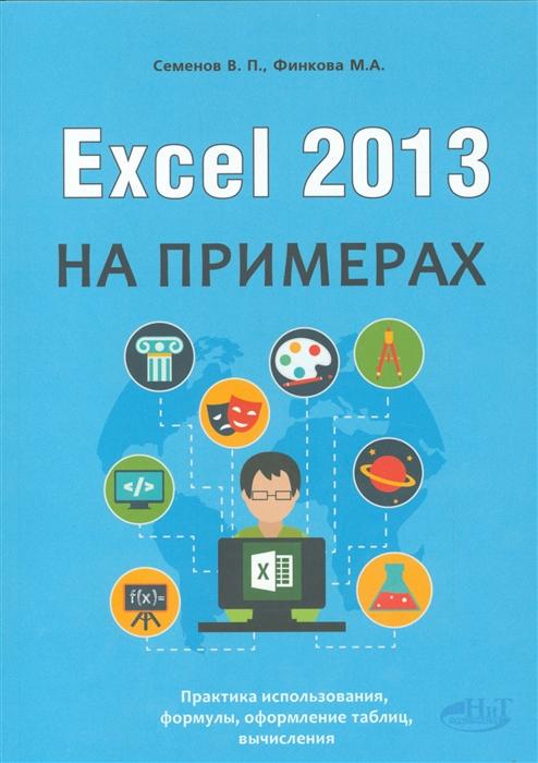 Семенов В.П., Финкова М.А. Excel 2013 на примерах семенов в п финкова м а excel 2013 на примерах