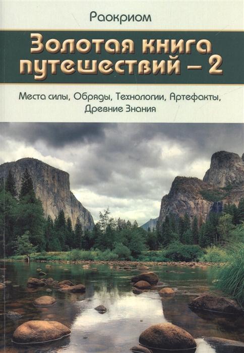 Раокриом Золотая Книга Путешествий - 2 Места Силы Обряды Технологии Артефакты Древние Знания цена