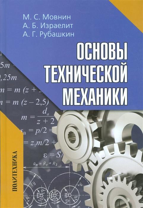 Мовнин М., Израелит А., Рубашкин А. Основы технической механики а а иванова основы механики