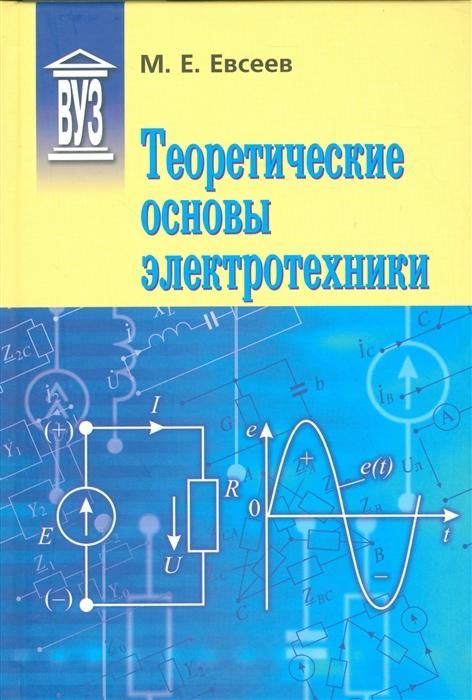 Евсеев М. Теоретические основы электротехники евсеев м теоретические основы электротехники