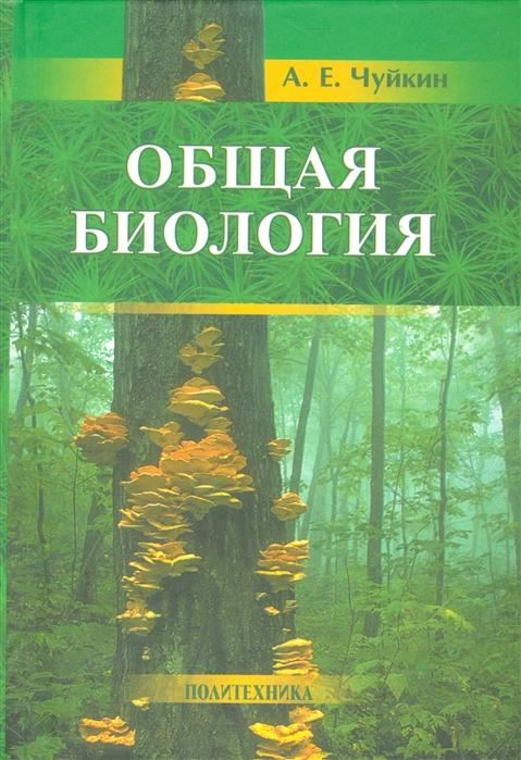 Общая биология Учебное пособие