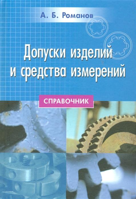 Допуски изделий и средства измерений Справочник