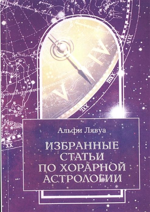 Лявуа А. Избранные статьи по хорарной астрологии