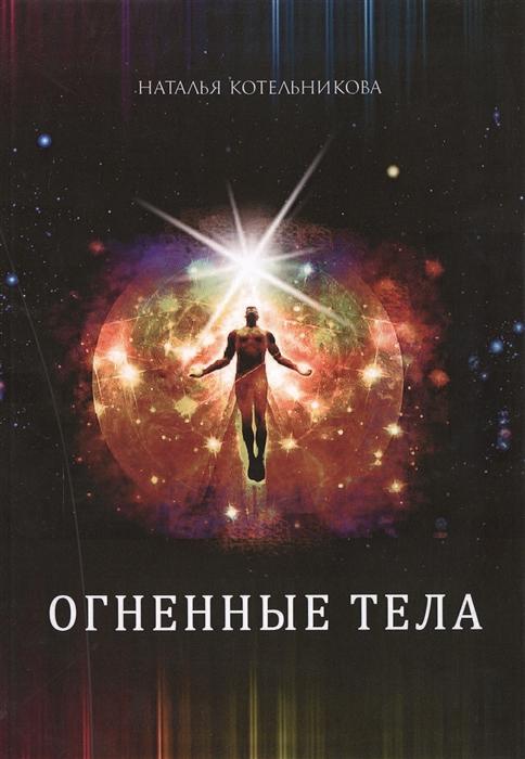 Котельникова Н. Огненные тела котельникова н огненные тела