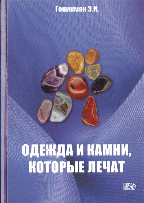 Гоникман Э. Одежда и камни которые лечат гоникман э и живите долго
