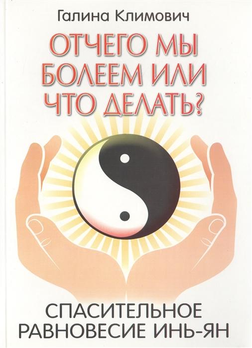 Отчего мы болеем или что делать Спасительное равновесие инь-ян