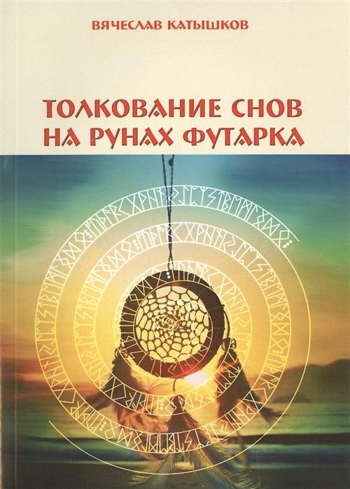 Катышков В. Толкование снов на рунах футарка