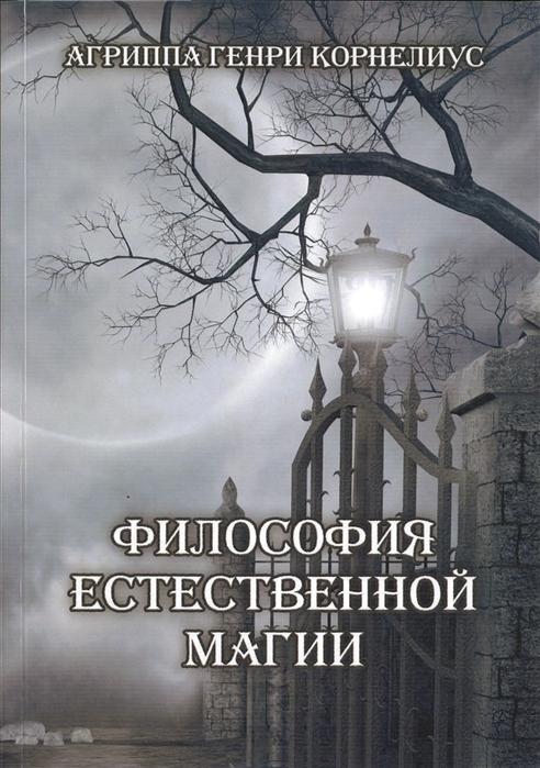 цены на Агриппа Г. Философия естественной магии  в интернет-магазинах