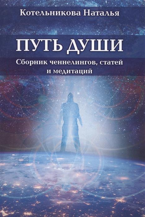 Путь души Сборник ченнелингов статей и медитаций