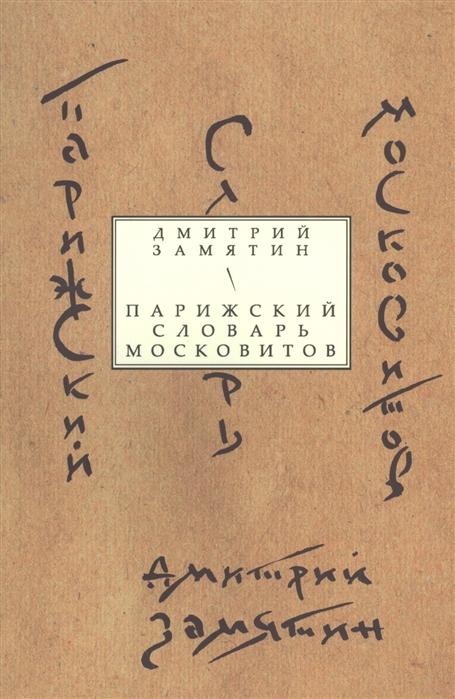 Замятин Д. Парижский словарь московитов