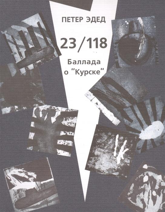 Эдед П. 23 118 Баллада о Курске