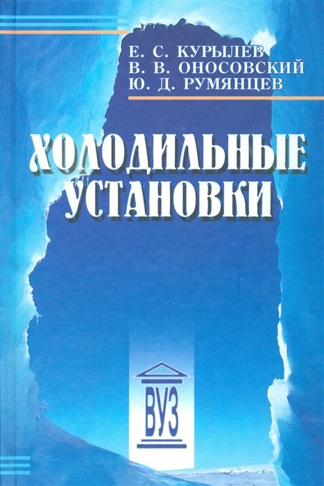 Курылев Е., Оносовский В., Румянцев Ю. Холодильные установки Учебник для вузов