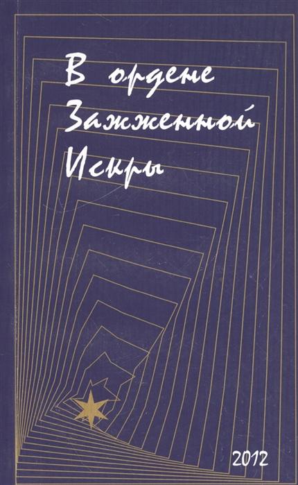 Горич И. (сост.) В ордене Зажженной Искры Выпуск 2