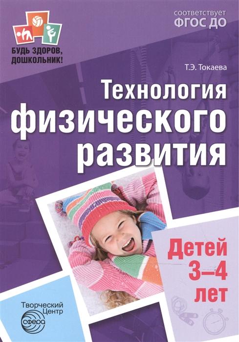 Фото - Токаева Т. Технология физического развития детей 3-4 лет токаева т мониторинг физического развития детей диагностический журнал средняя нруппа