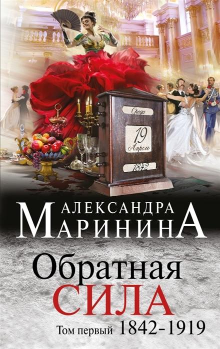 Маринина А. Обратная сила Том 1 1842 - 1919