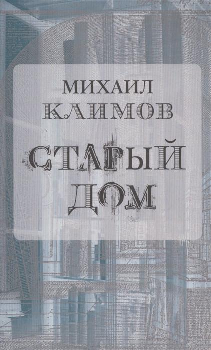 купить Климов М. Старый дом по цене 396 рублей