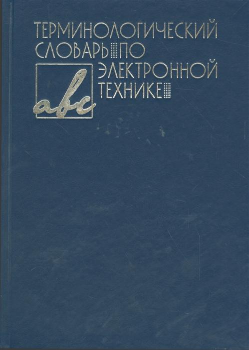 Грязин Г., Жеребцов И. (под ред.) Терминологический словарь по электронной технике