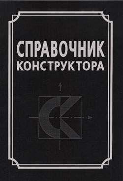 Матюшев И. (под ред.) Справочник конструктора Справочно-методичекое пособие
